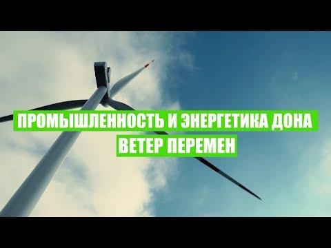 Видеофильм к отчету министерства промышленности и энергетики Ростовской области об итогах работы за 5 лет