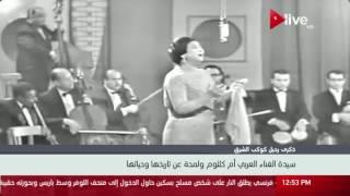 ذكرى رحيل كوكب الشرق.. سيدة الغناء أم كلثوم ولمحة عن تاريخها وحياتها