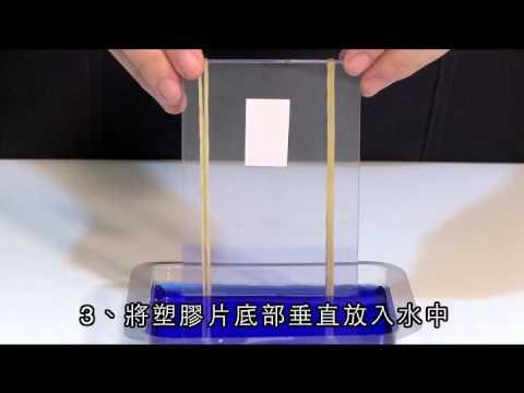 國小_自然_動手做:讓水移動的細縫【翰林出版_四下_第三單元 水的奇妙現象】 - YouTube