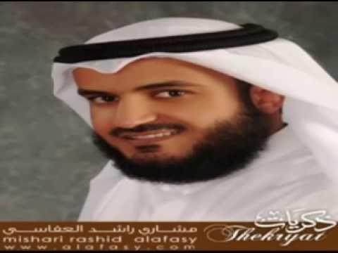 Mishary Al-Afasy: Asmaa Allah(names of Allah) اسماء الله
