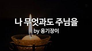 나 무엇과도 주님을 by 옹기장이
