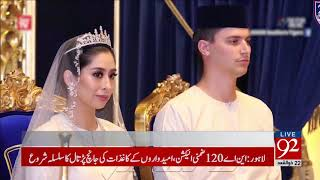Malaysian princess marries Dutchman in lavish ceremony - 15 August 2017 - 92NewsHDPlus