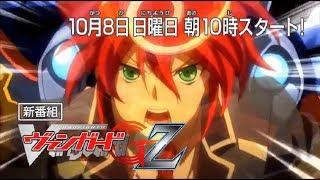 Cardfight!! Vanguard G: Z PV カードファイト!! ヴァンガードG Z