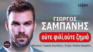 Γιώργος Σαμπάνης - Ούτε φιλί, ούτε ζημιά / Sabanis - Oute fili, oute zimia / Official Releases