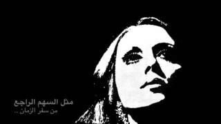 فيروز - في قهوة عالمفرق - Fi Ahwa Aal Mafraa' - Fairouz - Lyric Video