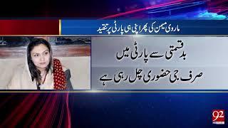 Marvi Memon taunts party leadership - 15 April 2018 - 92NewsHDPlus