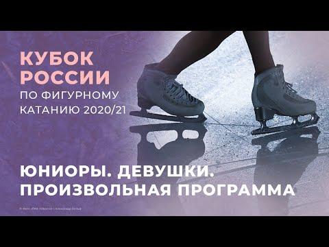 Кубок России по фигурному катанию 2020/21. Юниоры. Девушки. Произвольная программа