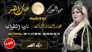 01 : نادية التطوانية - حبك القمر Nadia Tetouania - habk l9mar