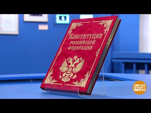 «Конституция моей страны». 12.12.2018