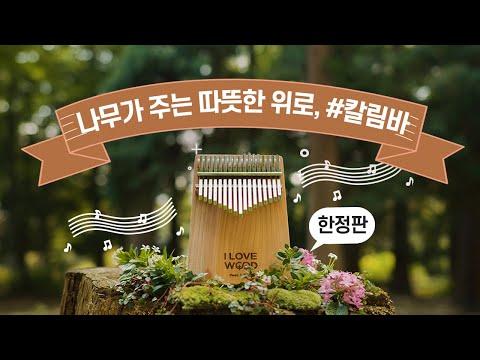 [#한정판이벤트] 나무가 주는 따뜻한 위로, #칼림바(Feat. 집콕취미생활)