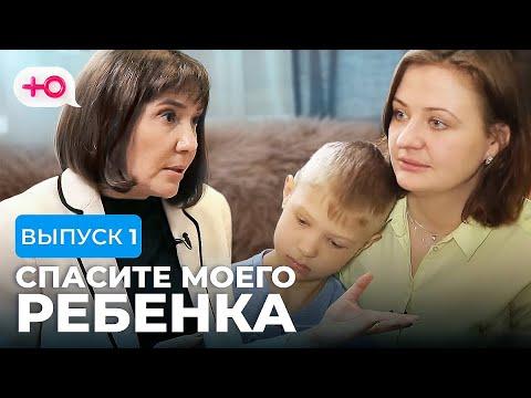 СПАСИТЕ МОЕГО РЕБЕНКА   ВЫПУСК 1   СЕЗОН 1