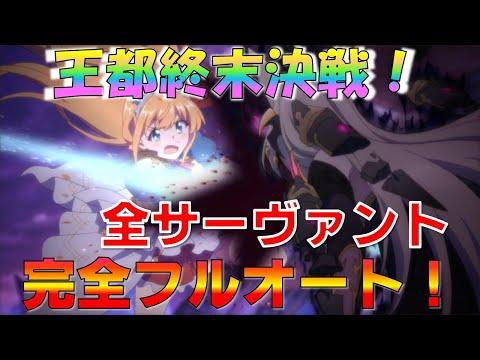 【プリコネ】完全フルオートワンパン攻略!王都終末決戦全サーヴァント攻略!!