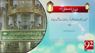 Farman e Mustafa (PBUH) | 6 Sep 2018 | 92NewsHD