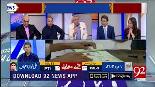 Special Transmission 5:00 PM | By-Election 2018 Pakistan | 14 Oct 2018 | 92NewsHD