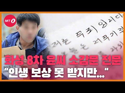 """'화성 8차' 재심 청구한 윤씨 자필 소감문 공개 """"..."""