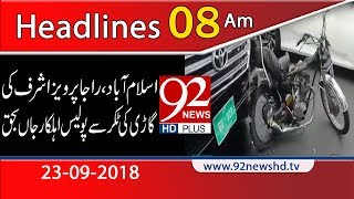 News Headlines | 8:00 AM | 23 Sep 2018 | 92NewsHD