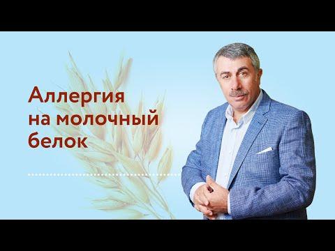 Аллергия на молочный белок | Доктор Комаровский