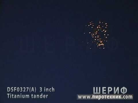 DSF0327A Titanium thunder 3 inch http://www.pyro-ua.com