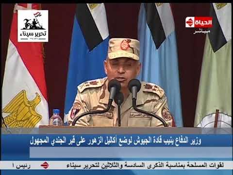 الحياة الأن - وزير الدفاع ينيب قادة الجيوش لوضع أكاليل الزهور على قبر الجندي المجهول