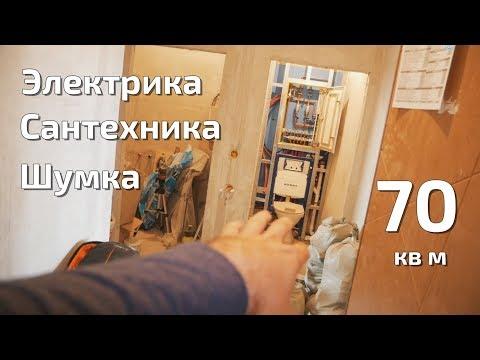 Квартира 70 кв м для молодой семьи | Инженерный этап. Вода, электрика, шумка photo