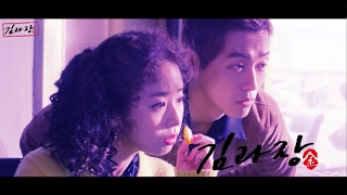 [MV] 딘딘 DinDin - Must Be The Money (김과장 OST) 남궁민,남상미