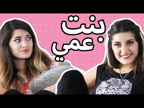 مذكرات مراهقة 5 - أنا و بنت عمي | A Teenage Girl's Diary: Ep 5 - ِMy Cousin & I