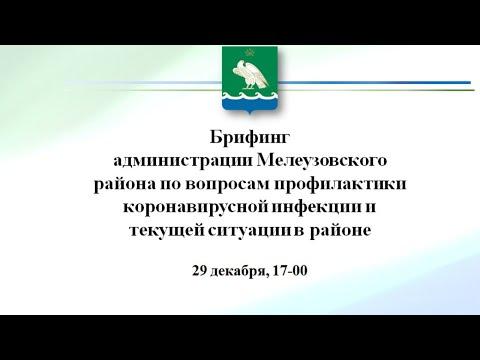 Брифинг Администрации Мелеузовского района по вопросам профилактики коронавирусной инфекции. 29.12.2020