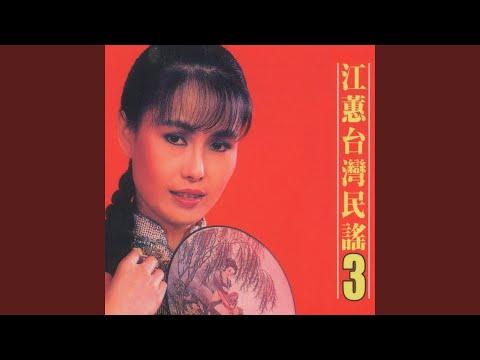 青蚵嫂 - YouTube