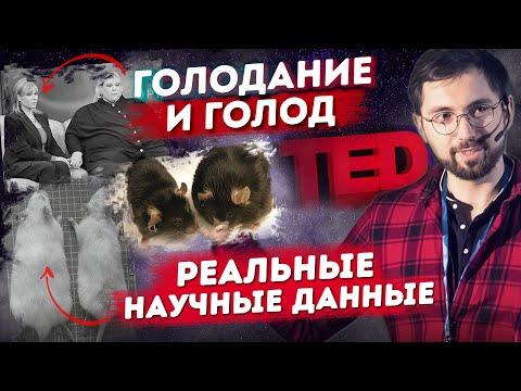 Борис Цацулин на TEDx: ГОЛОДАНИЕ и продление жизни. Результаты ЭКСПЕРИМЕНТОВ повторит ЧЕЛОВЕК!?