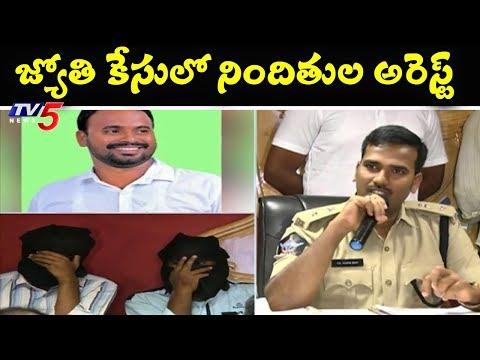Police Revealed Jyothi Assassination Case Mystery | Mangalagiri | TV5News