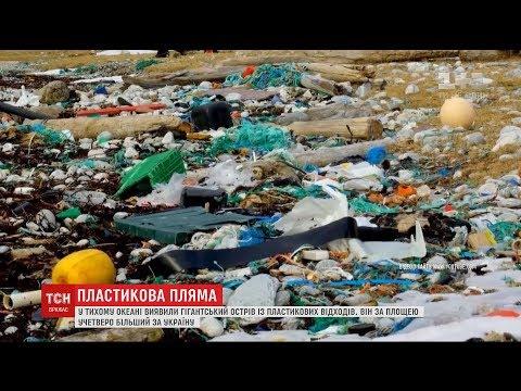 У Тихому океані виявили гігантське звалище пластикових відходів