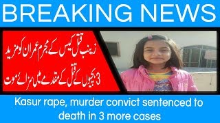 Kasur rape, murder convict sentenced to death in 3 more cases | 5 August 2018 | 92NewsHD
