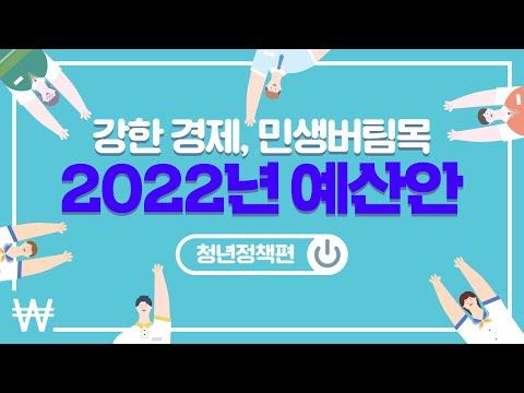 [2022년 예산안 4편] 청년들을 위한 정책   기획재정부