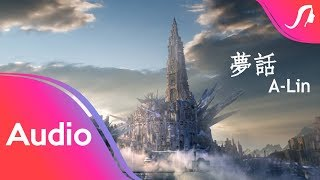 A-Lin《夢話》歌詞版 Lyrics Video - 電視劇『幻城』片尾曲 Unofficial