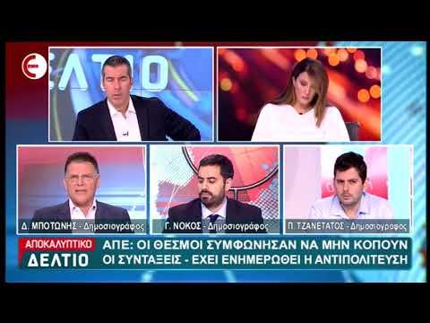 Δ. Μποτώνης / Αποκαλυπτικό Δελτίο ,Νέο Κανάλι/ 14-9-2018