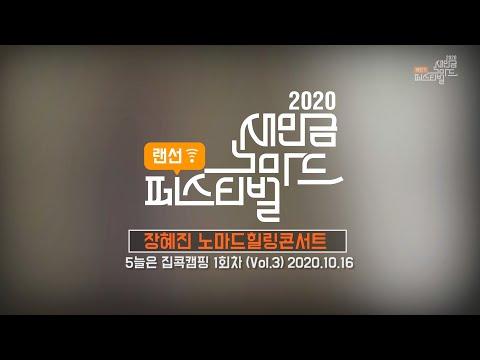 5늘은 집콕캠핑 1회자_Vol.3 장혜진 노마드힐링 콘서트