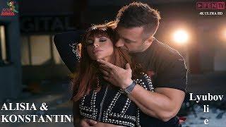 ALISIA & KONSTANTIN - Lyubov li e / АЛИСИЯ & КОНСТАНТИН - Любов ли е