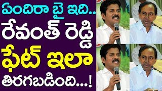 Revanth Reddy Fate Changed| Congress| Telangana | CM KCR | Take One Media | Rahul Gandhi | Hyderabad