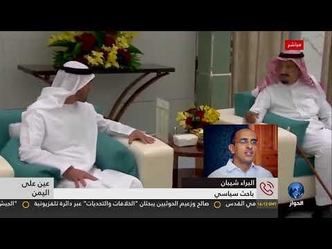 عين على اليمن -موقف التحالف من الأطراف اليمنية بعد الخلافات بين الحوثي