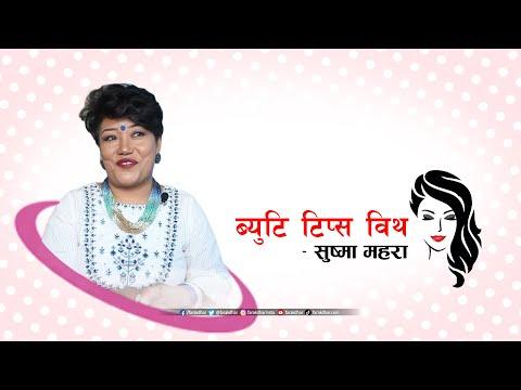 ब्युटि टिप्स विथ– सुष्मा महरा ( Beauty Tips with Sushma Mahara )