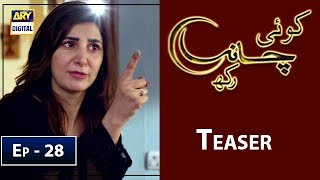 Koi Chand Rakh Last Episode 28 | Teaser | - ARY Digital Drama