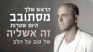 אייל גולן   מלך העולם Eyal Golan