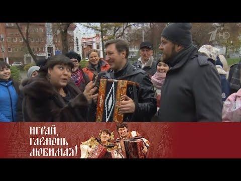 В гостях у пермяков. Играй, гармонь любимая! Выпуск от 15.12.2019