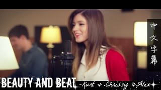 ►Beauty and Beat《美女與節奏》- Alex Goot, Kurt Schneider, and Chrissy Costanza Cover 中文字幕