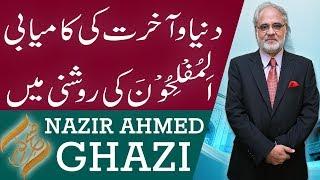 Subh E Noor | Dunya o akhrat ki kamyabi 'Almuflihoon' ki roshni main | 4 August 2018 | 92NewsHD