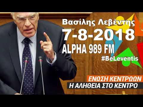 Β. Λεβέντης / Alpha 98,9 / 7-8-2018