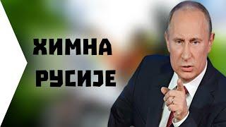 Химна Русије