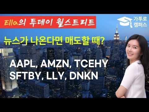 📈 뉴스가 나오면 매도할 때? #AAPL(애플), #AMZN( 아마존), #DNKN(던킨), #LLY, #텐센트#소프트뱅크