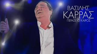Πέρασε ο καιρός – Βασίλης Καρράς   Official Lyric Video