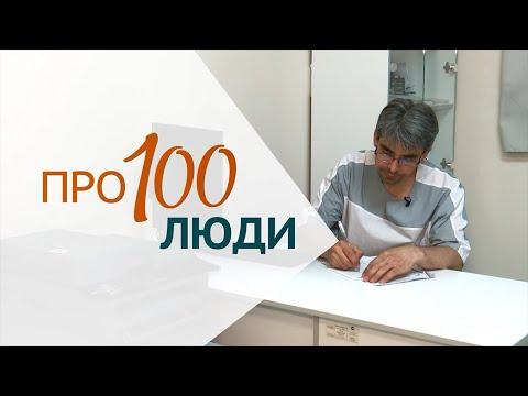 Про100 люди. Александр Терентьев